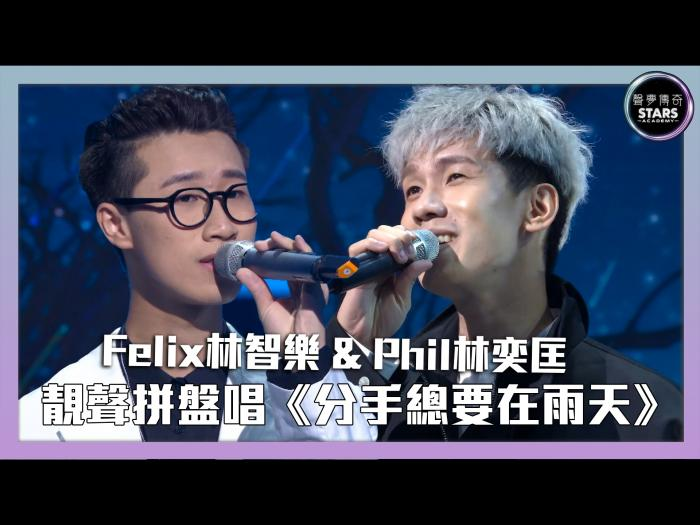 第10集 Felix林智樂 & Phil林奕匡靚聲拼盤唱《分手總要在雨天》