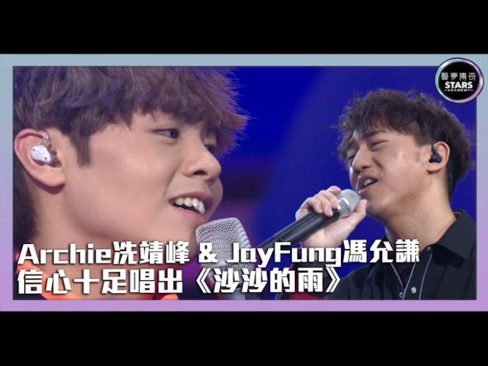 【聲夢傳奇】第10集 Archie冼靖峰 & JayFung馮允謙 信心十足唱出《沙沙的雨》