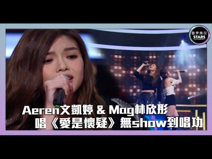 第10集 Aeren文凱婷 & Mag林欣彤唱《愛是懷疑》無show到唱功
