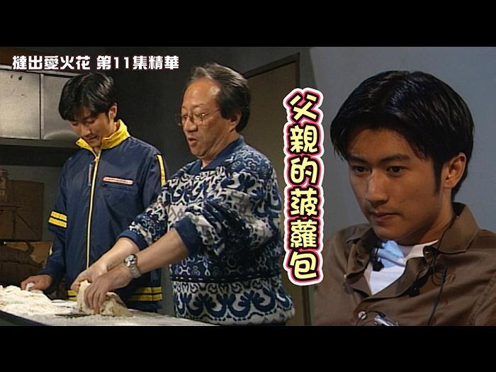 第11集精華 父親的菠蘿包