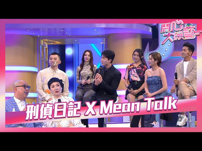 刑偵日記 X Mean Talk 互揭秘密