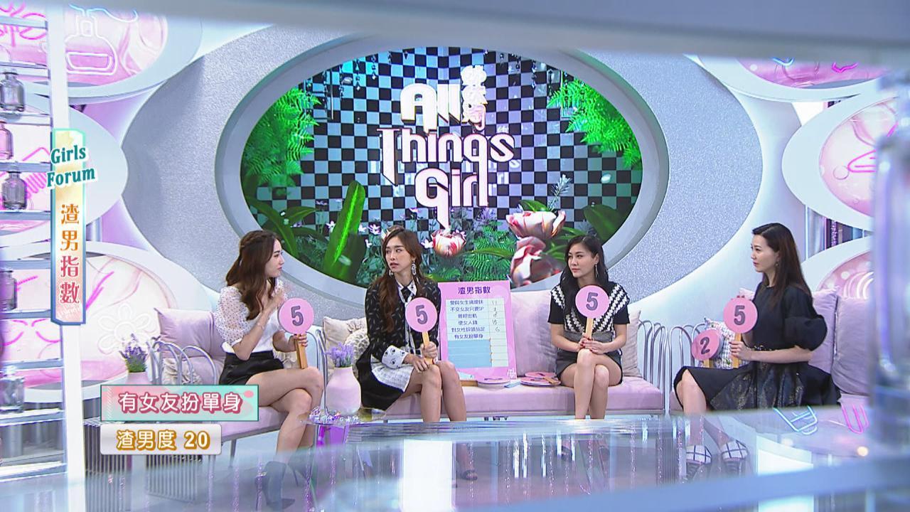 姊妹淘 Girls Forum 渣男指數