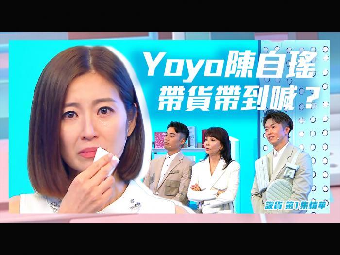 Yoyo陳自瑤帶貨帶到喊?