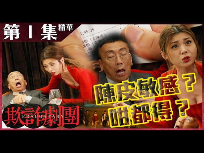 第1集加長版精華 陳皮敏感?咁都得?