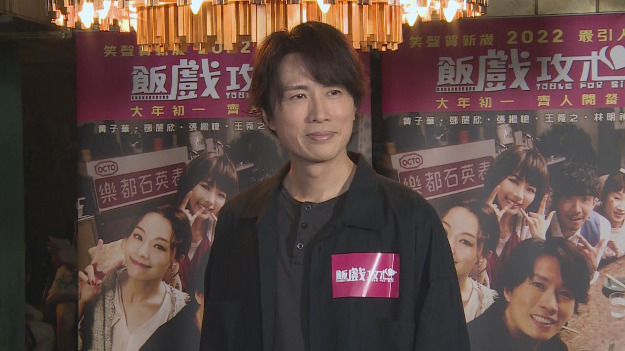 黃子華參演賀歲片 坦言被劇本吸引