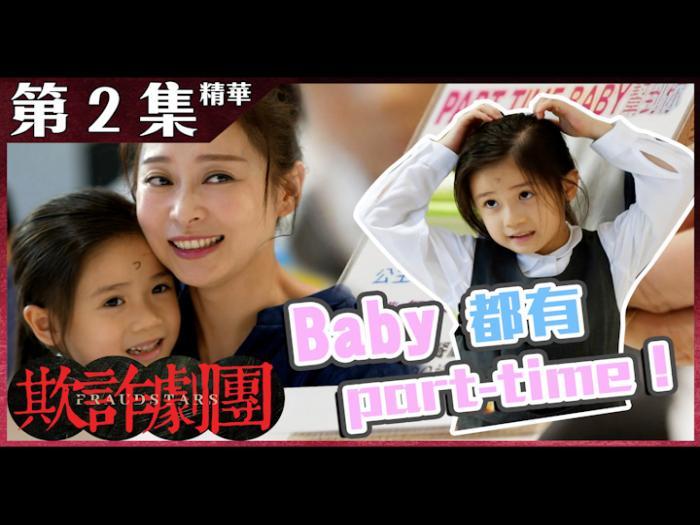 第2集精華 Baby都有part-time?