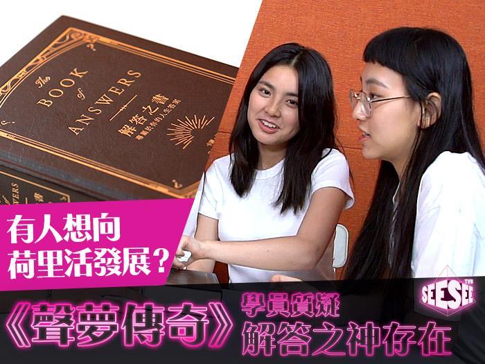 《聲夢傳奇》學員質疑解答之神 有人想向荷里活發展? ︳See See TVB