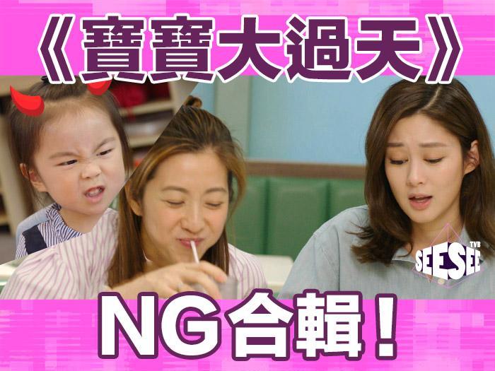 《寶寶大過天》NG合輯︳See See TVB