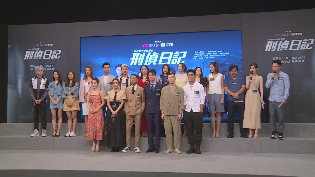 重頭劇刑偵日記舉行記招 惠英紅遠在內地拍片宣傳