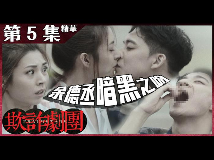 第5集精華 余德丞暗黑之吻
