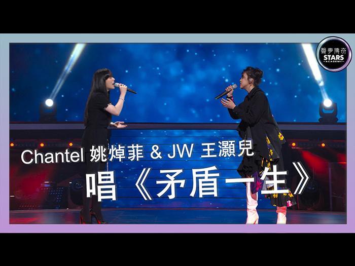 第11集 Chantel 姚焯菲 & JW 王灝兒 唱《矛盾一生》