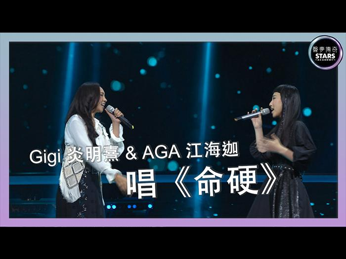 第11集 Gigi 炎明熹 & AGA 江海迦 唱《命硬》
