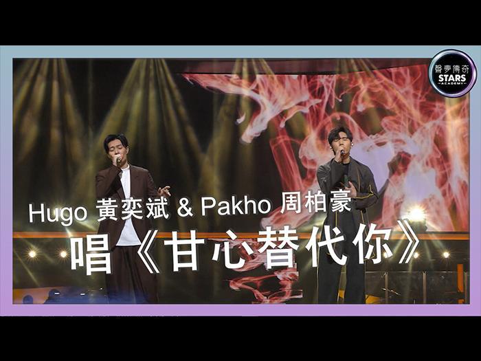 第11集 Hugo 黃奕斌 & Pakho 周柏豪 唱《甘心替代你》
