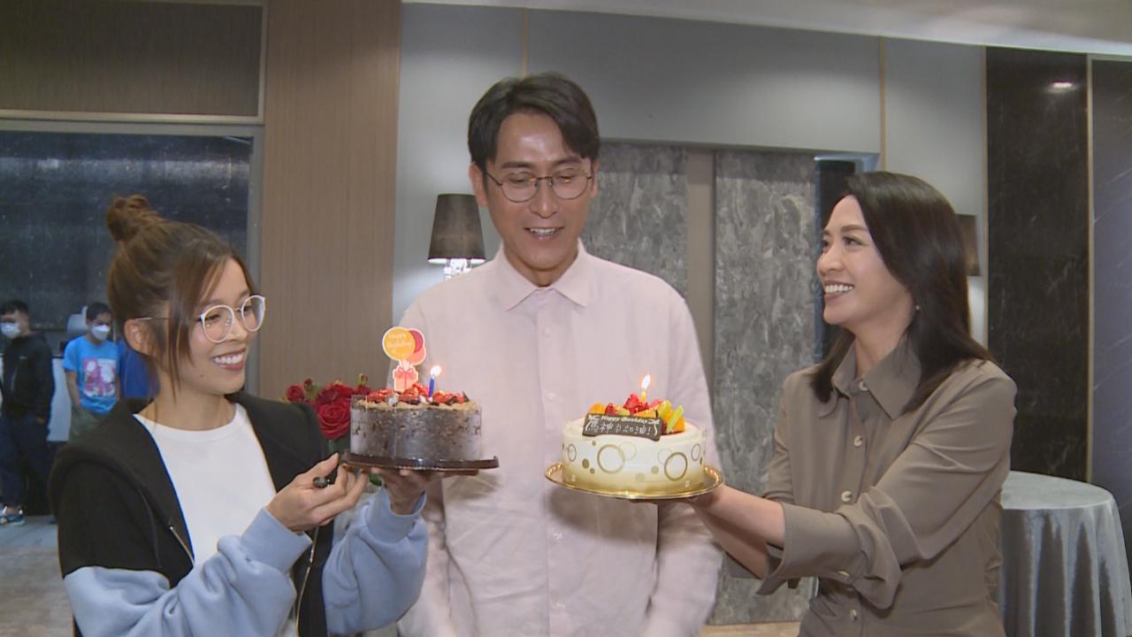 劇組為馬德鐘準備生日驚喜 拍檔們紛紛送上祝福