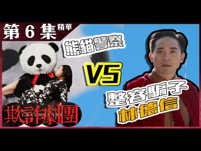 第6集加長版精華 熊貓警察 VS 整容騙子林德信