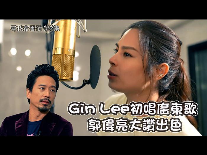 Gin Lee初唱廣東歌郭偉亮大讚出色