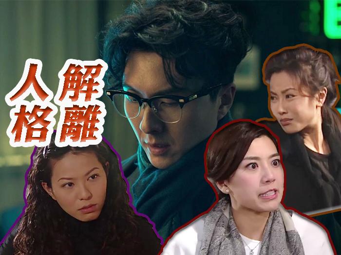 王浩信、黃智雯、袁潔瑩有「人格」問題