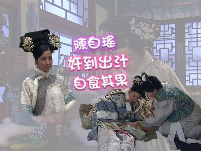 陳自瑤「好聲好戲」謀害李施嬅
