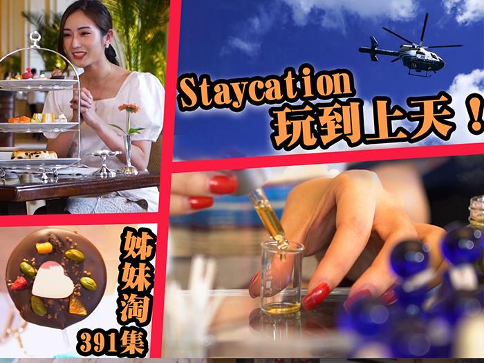 """【姊妹淘】""""離地""""一下! Staycation玩到上天!"""