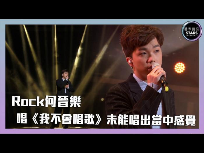 第12集 Rock何晉樂唱《我不會唱歌》未能唱出當中感覺