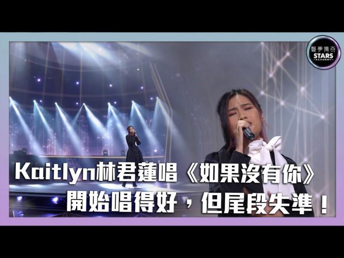 第12集 Kaitlyn林君蓮唱《如果沒有你》開始唱得好,但尾段失準!