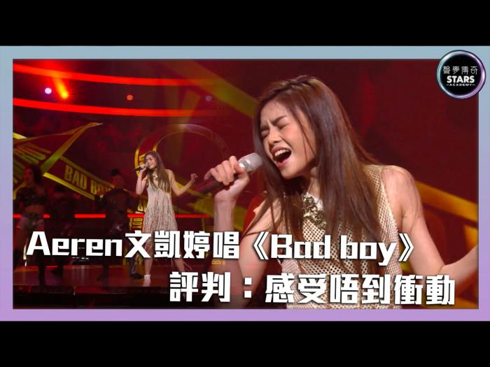 第12集 Aeren文凱婷唱《Bad boy》評判:感受唔到衝動