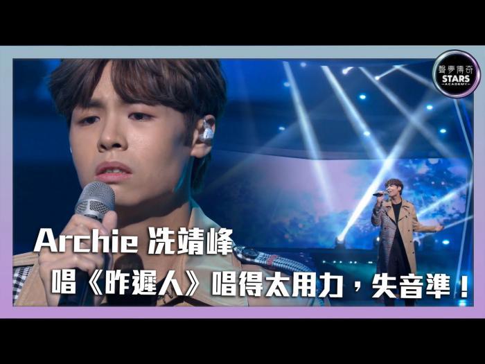 第12集 Archie 冼靖峰 唱《昨遲人》唱得太用力,失音準!