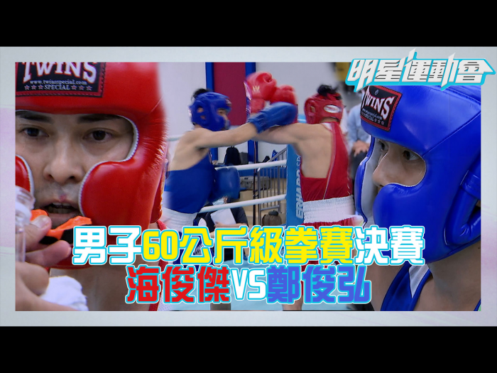 男子60公斤級拳賽決賽 海俊傑VS鄭俊弘