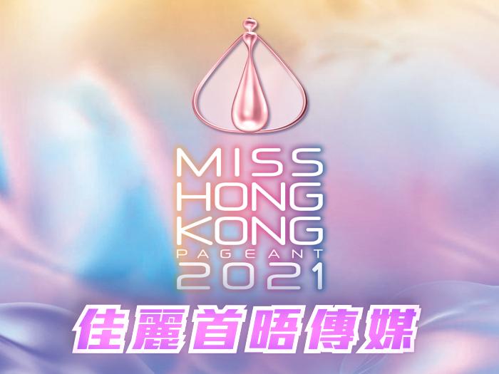 《2021香港小姐競選》入圍佳麗首晤新聞界