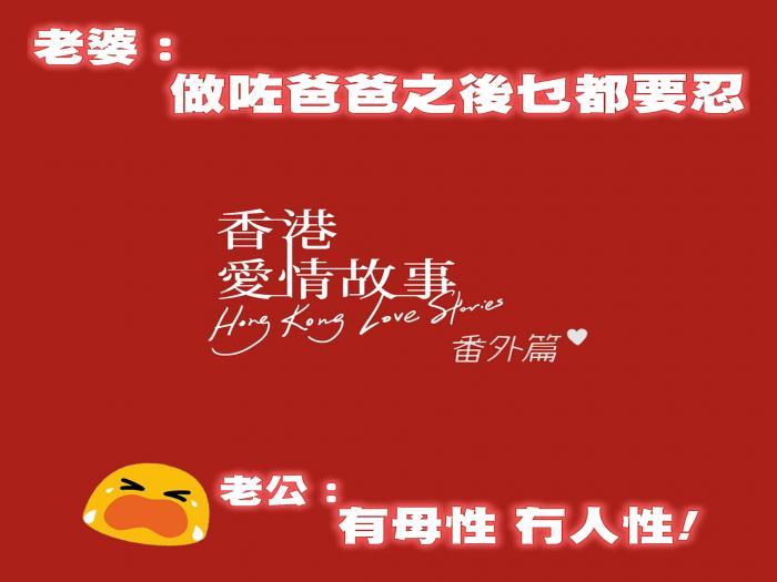 香港愛情故事 (番外篇) 預告1