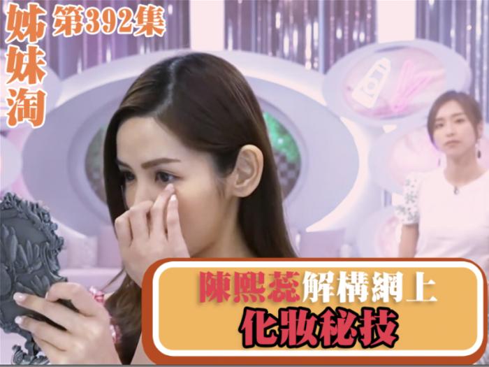 【姊妹淘】陳熙蕊Blossom 實測網上化妝秘技