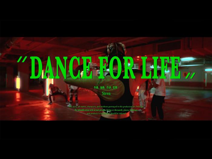 Official MV - 《Dance For Life》