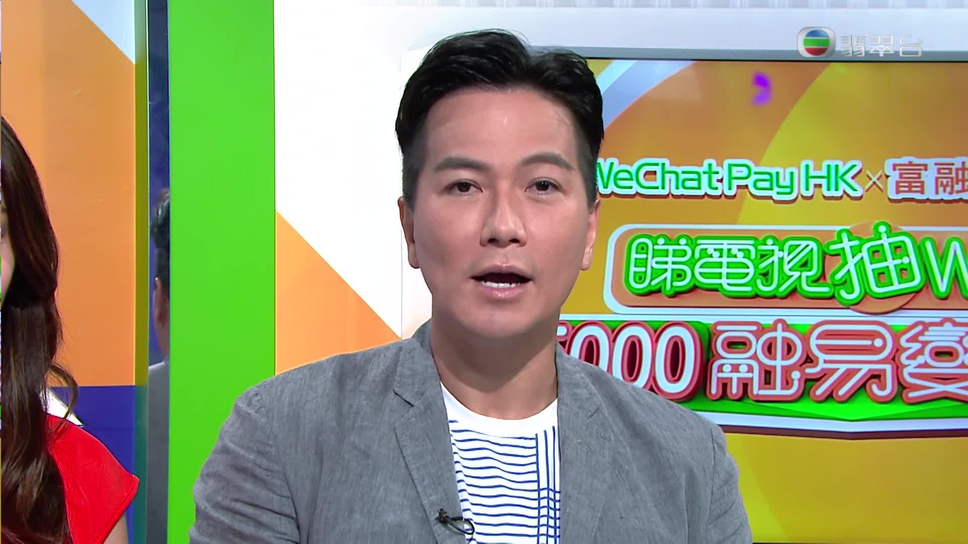 【東張西望】「WeChat Pay HK x 富融銀行呈獻:睇電視抽 WeFun,5000 融易變 10000」