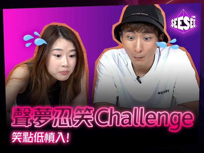 笑點低慎入!聲夢忍笑Challenge~︳聲夢傳奇︳See See TVB