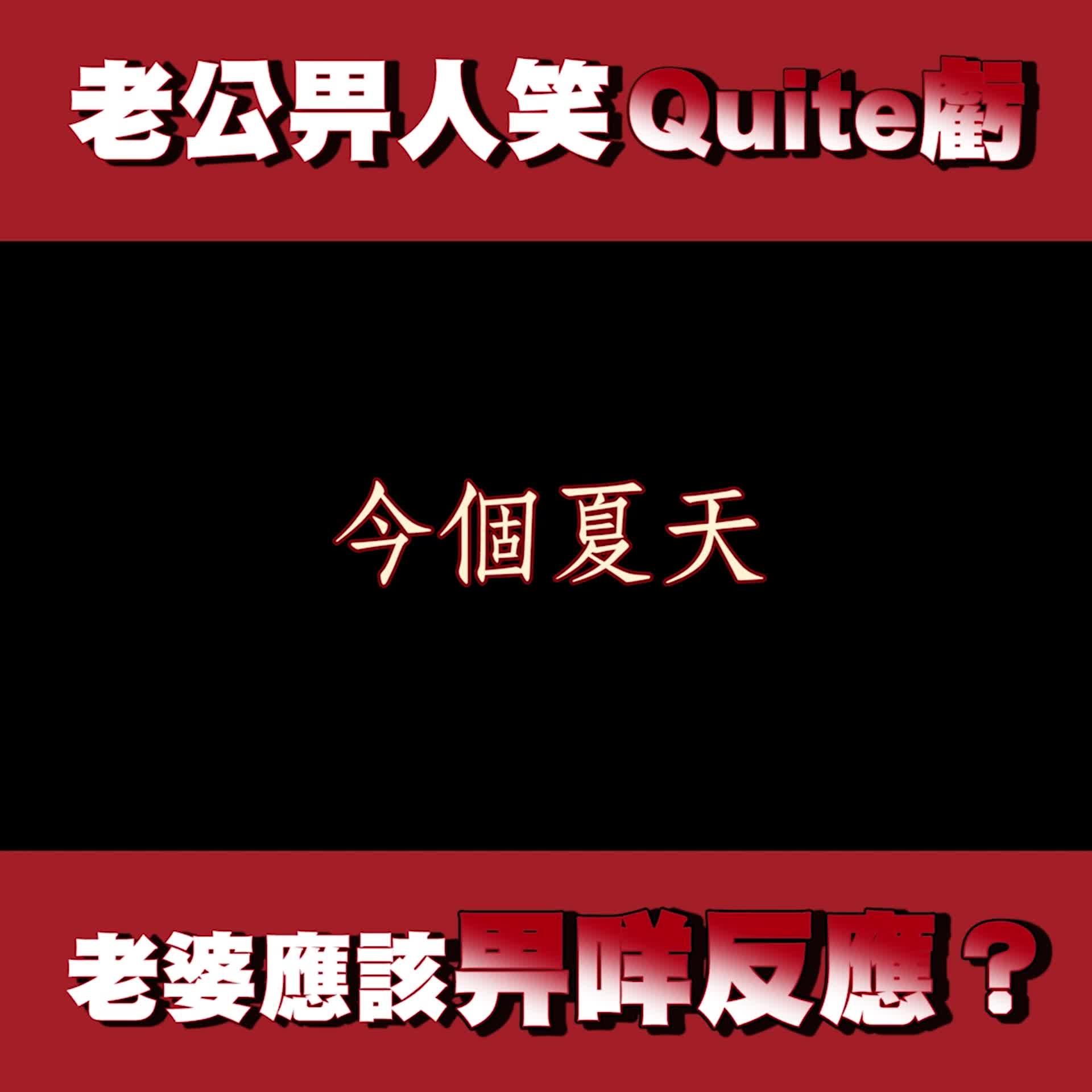 香港愛情故事 (番外篇) 預告2