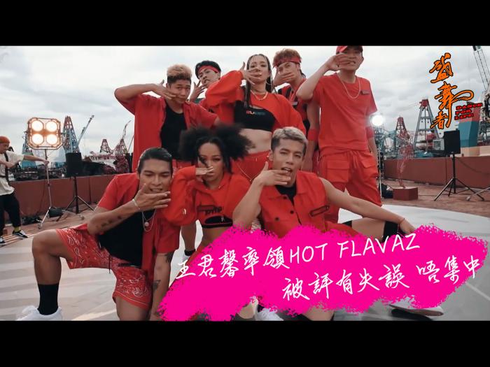 王君馨率領紅戰衣HOT FLAVAZ 被評有失誤 唔集中