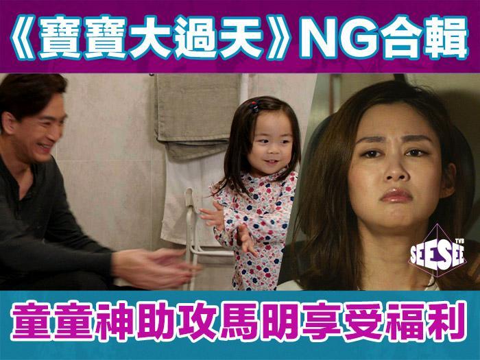 《寶寶大過天》NG合輯    童童神助攻馬明享受福利