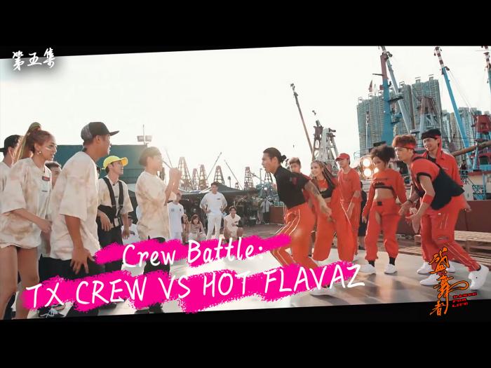Crew Battle:TX CREW VS HOT FLAVA