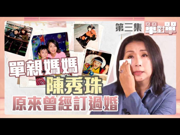 單親媽媽陳秀珠原來曾經訂過婚