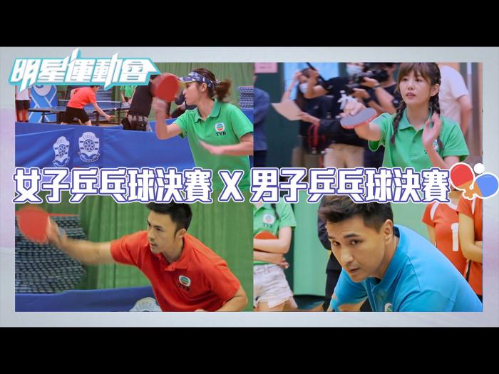 男子及女子乒乓球決賽