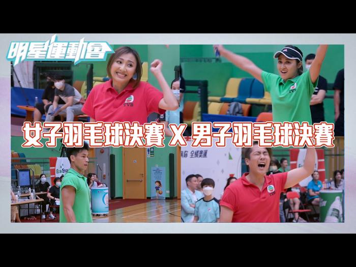 男子及女子羽毛球決賽