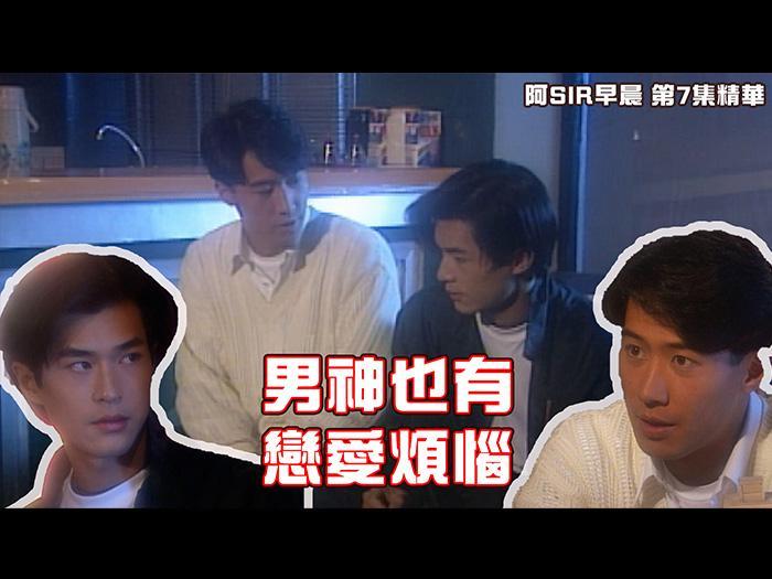 第7集精華 男神也有戀愛煩惱