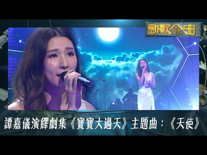 譚嘉儀演繹劇集《寶寶大過天》主題曲:《天使》