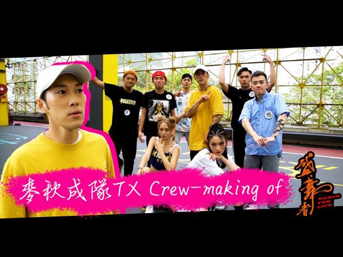麥秋成隊TX Crew-making of
