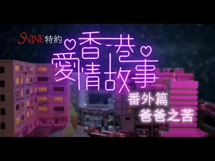 香港愛情故事 (番外篇) 爸爸之苦