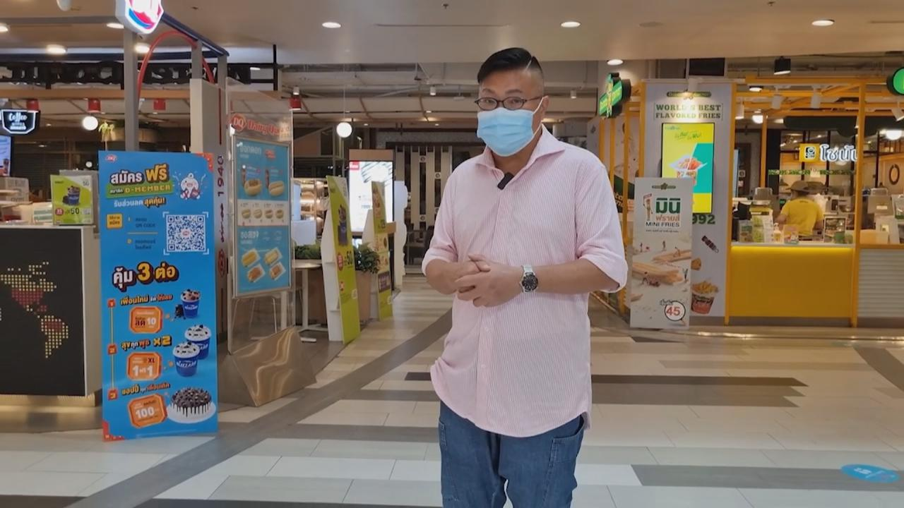 胡慧冲直擊泰國最新疫況 7月12日起曼谷晚上實施宵禁