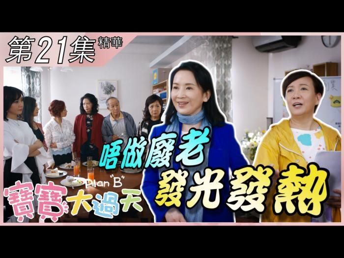 第21集加長版精華 唔做廢老 發光發熱