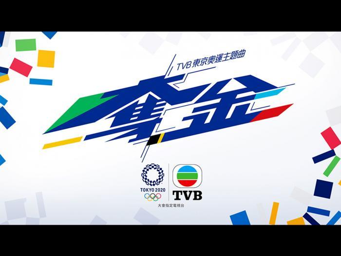 TVB東京奧運主題曲 《奪金》 主唱 群星