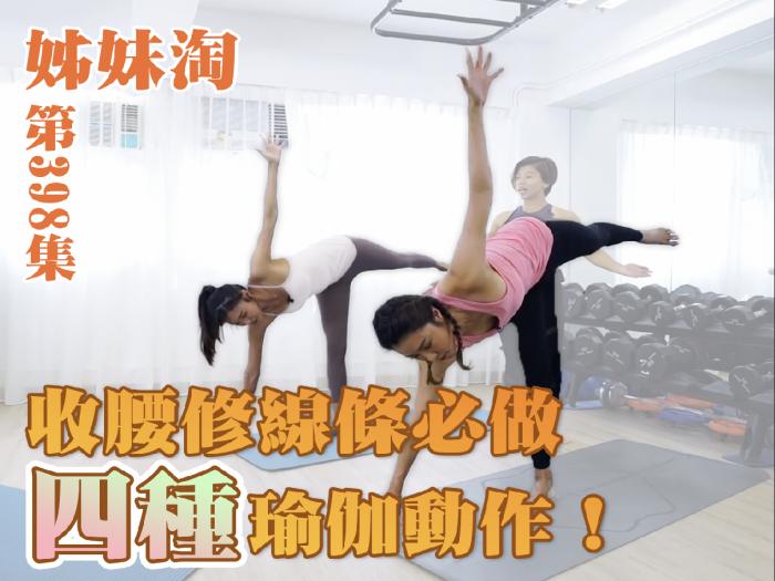收腰修線條必做四種瑜伽動作!