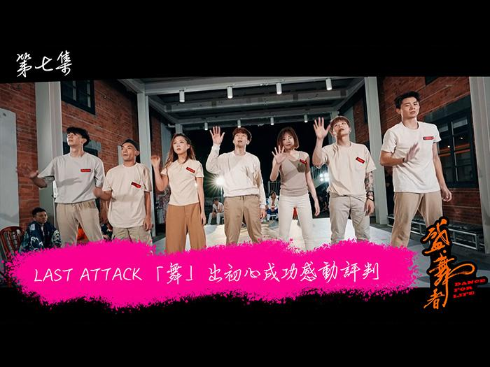 LAST ATTACK「舞」出初心成功感動評判